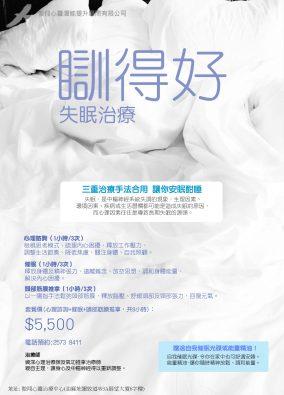 Well-sleep leaflet_5_Flattern