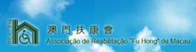 澳門扶康會logo